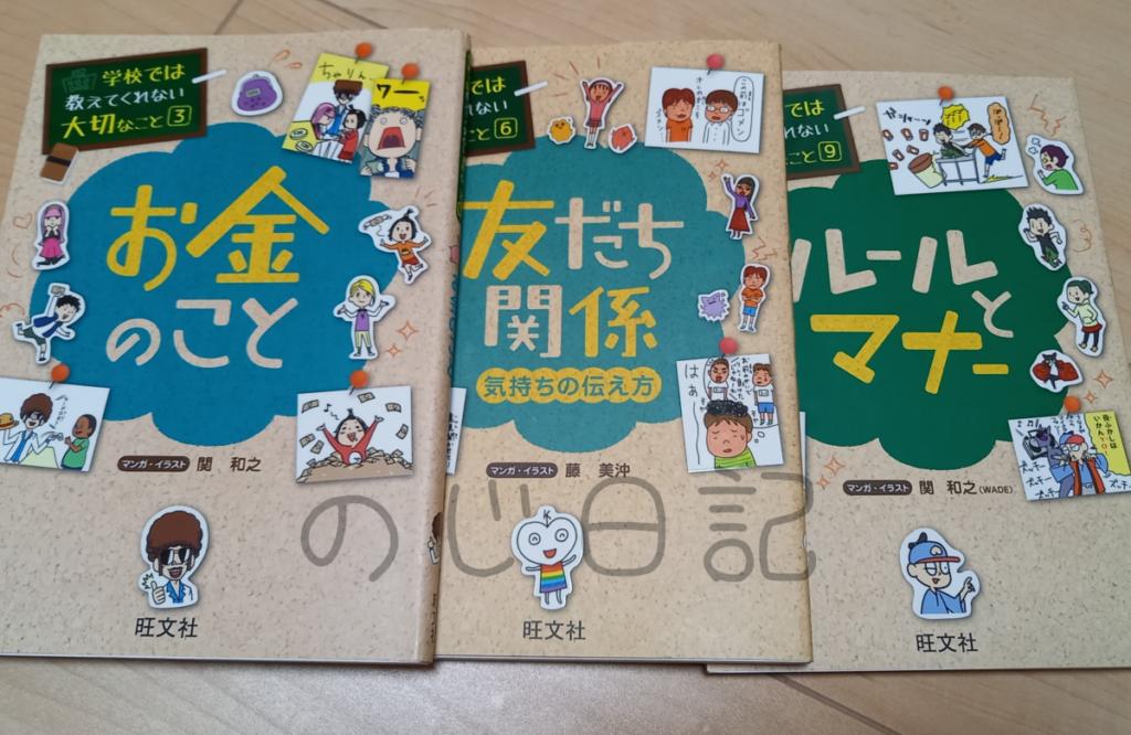 左、お金のことの本の写真 中央、友だち関係の本の写真 左、ルールとマナーの本の写真