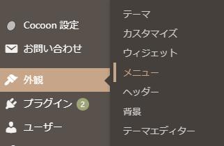 cocoonダッシュボード外観設定→メニューを選択