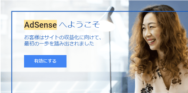 GoogleAdsenceから受領したメール画面