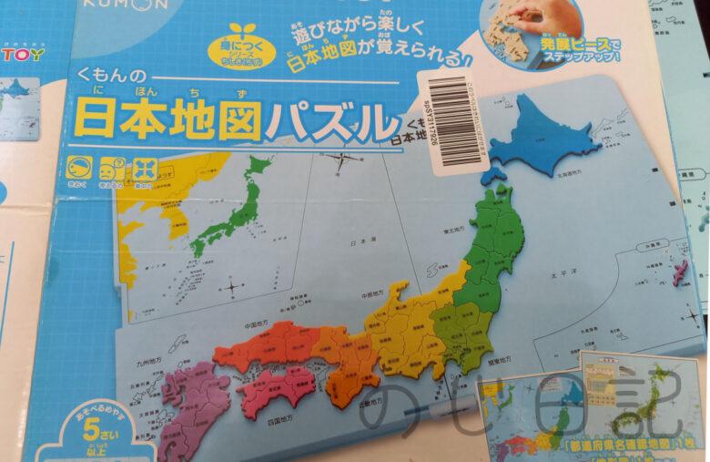 日本地図パズル写真